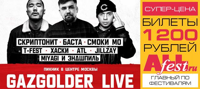 """Фестиваль """"Gazgolder Live 2017"""""""