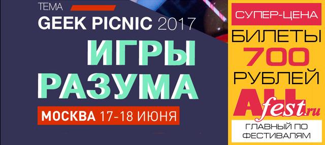"Фестиваль ""Kaspersky Geek Picnic 2017"" (Москва)"
