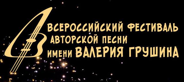 """""""Грушинский фестиваль 2017"""""""