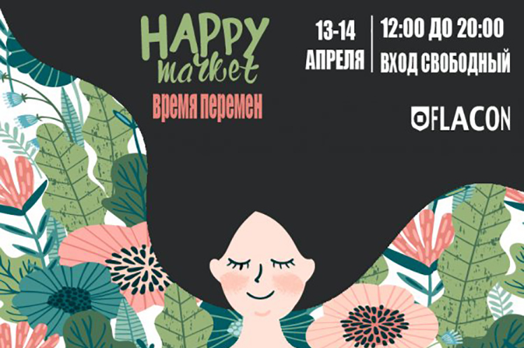 Ярмарка Happy Market 2019: программа