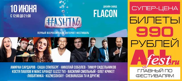 """Интернет-фестиваль """"Hashtag 2017"""""""