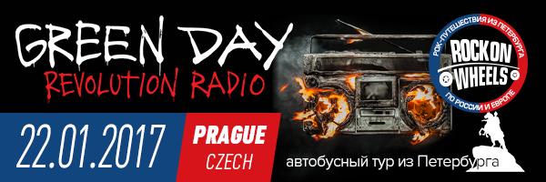 Автобусный тур на Green Day в Прагу. 22/01/17