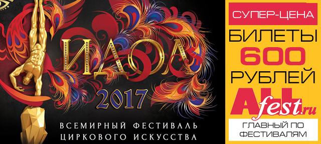 """Фестиваль циркового искусства """"Идол 2017"""""""