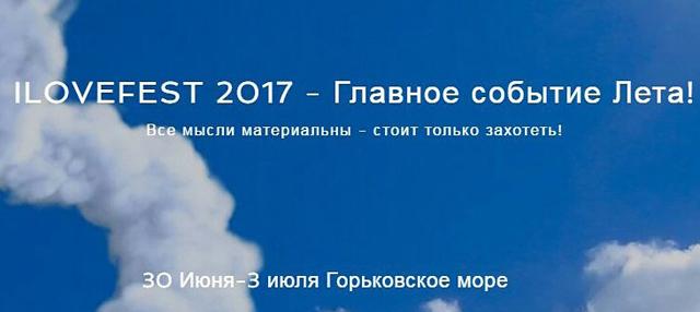 """Фестиваль """"ILoveFest 2017"""""""