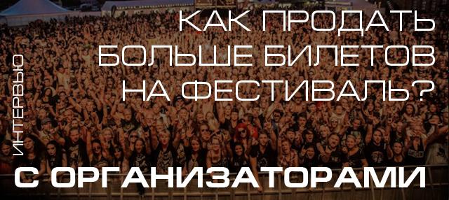 """Организаторы """"Дикой мяты"""", """"Доброфеста"""" и """"Sziget"""" рассказали как продать больше билетов"""