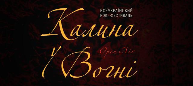 """Фестиваль """"Калина у Вогні 2017"""""""