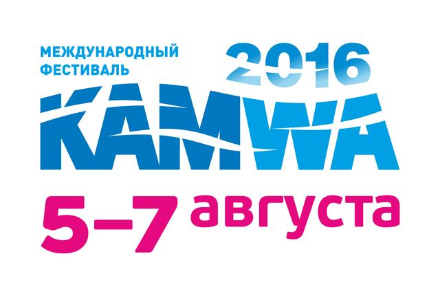 "Фестиваль ""KAMWA 2016"""