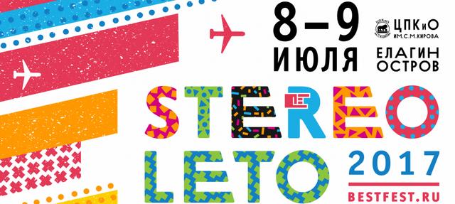 "Фестиваль ""Stereoleto 2017"" будет посвящен Виктору Цою"
