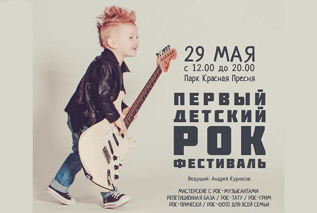 Первый детский рок-фестиваль 2016