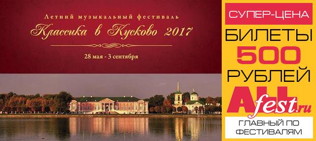 """Фестиваль """"Классика в Кусково 2017"""""""
