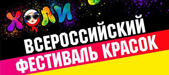 Всероссийский Фестиваль красок в Санкт-Петербурге
