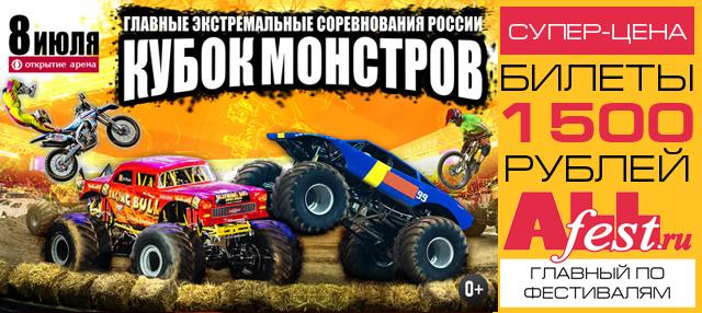 """Фестиваль """"Кубок монстров 2017"""""""
