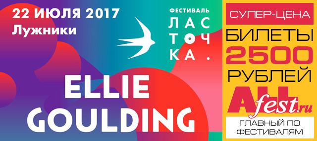 """Фестиваль """"Ласточка 2017"""""""