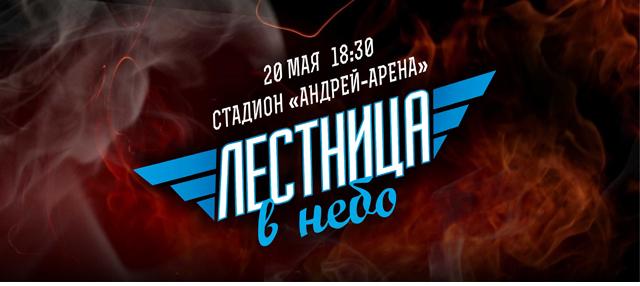 """Фестиваль """"Лестница в небо 2017"""""""