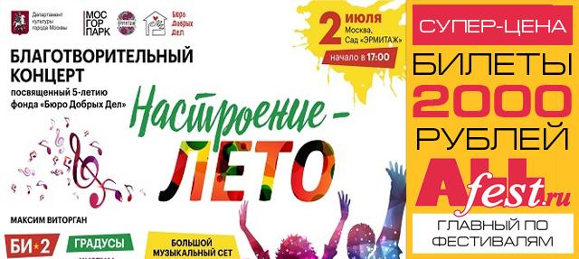 """Фестиваль """"Настроение – лето"""""""