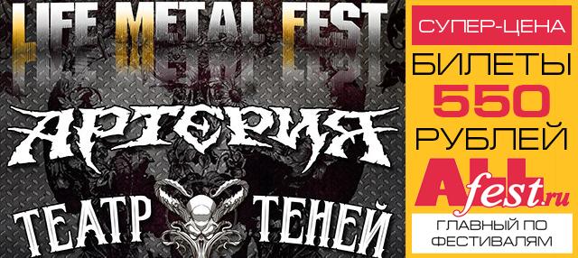 "Фестиваль ""Life Metal Fest 2017"""