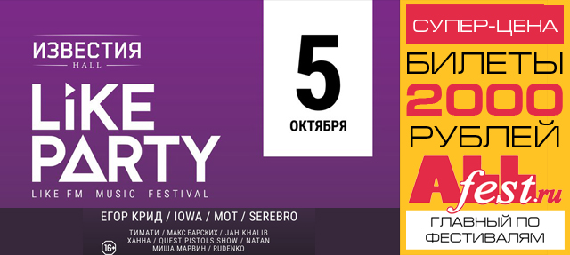 "Фестиваль ""LikeParty 2017"""