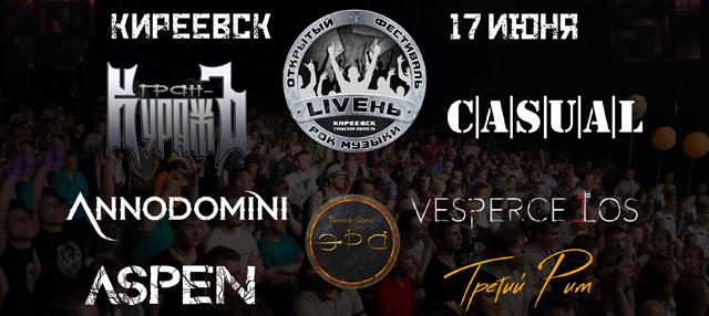 """Открытый фестиваль рок-музыки """"Liveнь"""""""