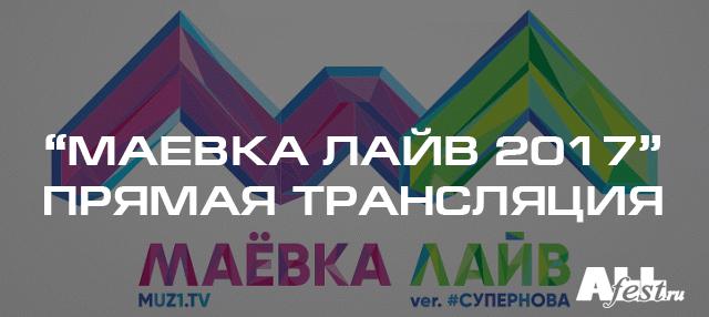 """Фестиваль """"Маёвка Лайв 2017"""". Прямая трансляция. Музыка Первого онлайн"""