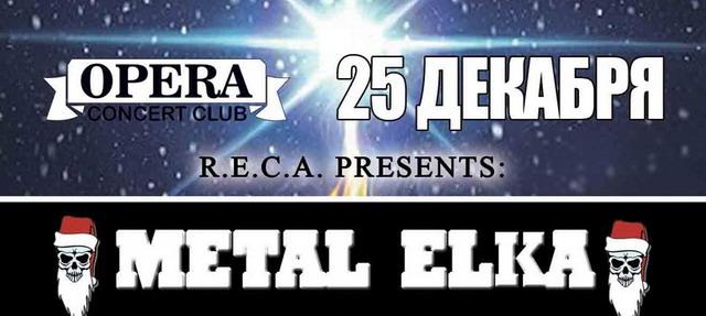 "Фестиваль ""Metal Ёлка 2016"":"