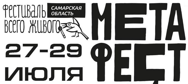 Картинки по запросу метафест 2017