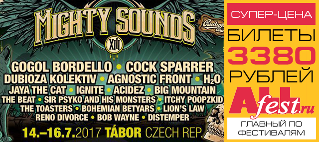 "Фестиваль ""Mighty Sounds 2017"""