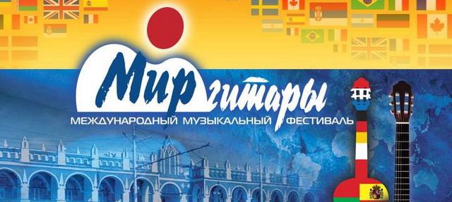 """Фестиваль """"Мир гитары 2017"""""""