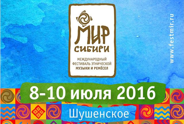 """Фестиваль """"Мир Сибири 2016"""""""
