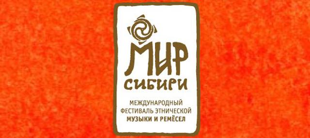 """""""МирСибири 2017"""""""