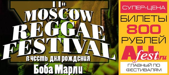 "Фестиваль ""Moscow Reggae Festival 2017"""