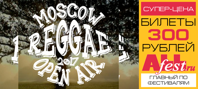Moscow Reggae Open Air 2017