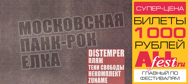 """Московская панк-рок-Ёлка 2016"""