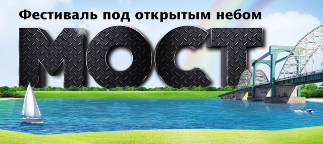 """Фестиваль """"Мост 2017"""""""