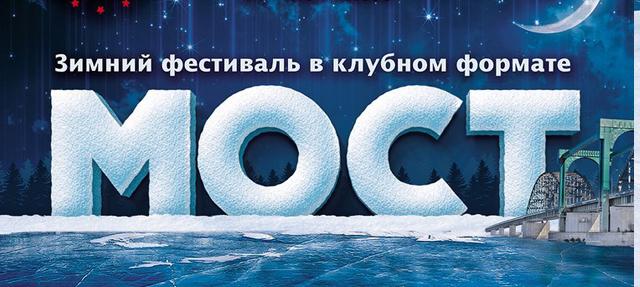 """Зимний фестиваль """"Мост 2016"""""""