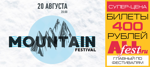 """Mountain Festival 2017"""