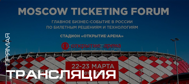 """Moscow Ticketing Forum 2017"""
