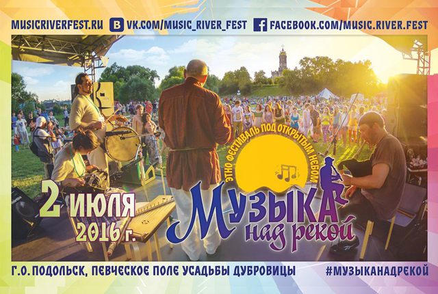 """Фестиваль """"Музыка над рекой"""""""