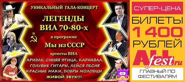 """Гала-концерт """"Мы из СССР"""""""