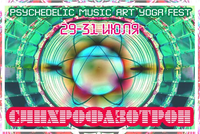 Новый фестиваль Синхрофазотрон 2