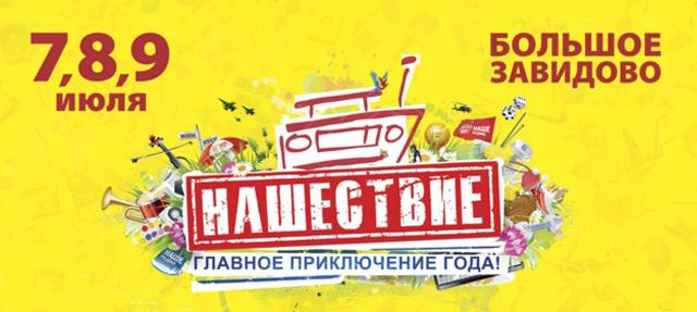 """Фестиваль """"Нашествие 2017"""""""