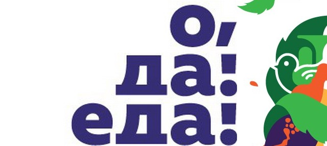 """Фестиваль """"О, да! Еда! 2017"""" (Москва)"""