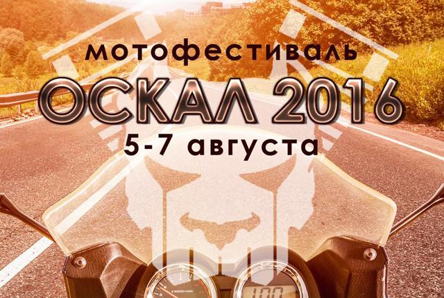 """Фестиваль """"Оскал 2016"""""""
