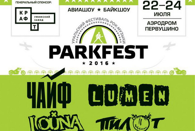 "Фестиваль ""ParkFest 2016"""