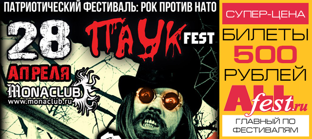 "Фестиваль ""Паук Fest 2017"""