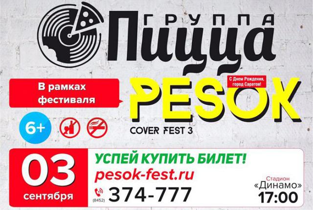 "Кавер-фестиваль ""Pesok 2016"""