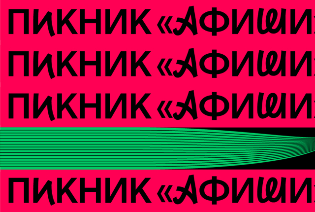 "Фестиваль ""Пикник Афиши 2016"""
