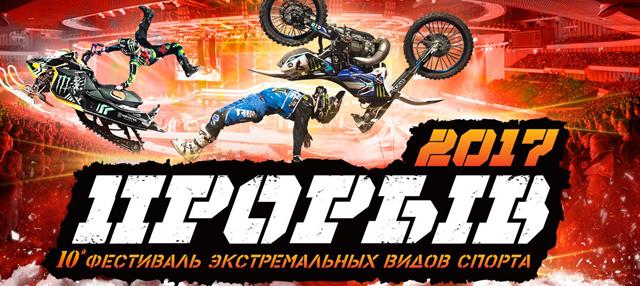 """Фестиваль """"Прорыв 2017"""":"""