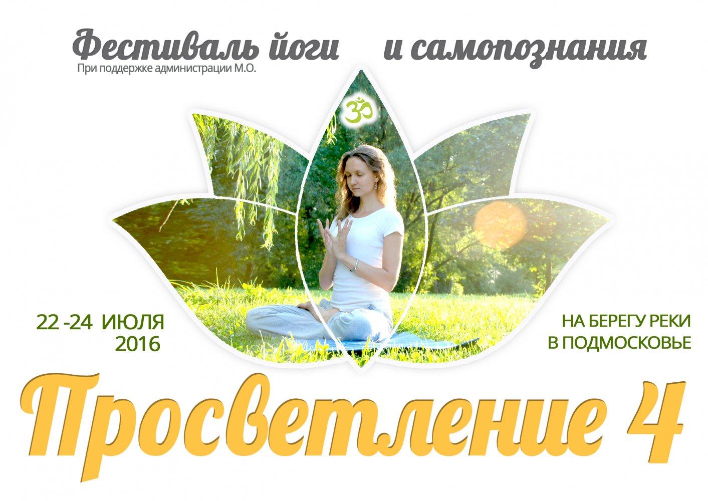 Фестиваль ПРОСВЕТЛЕНИЕ (Дубна)