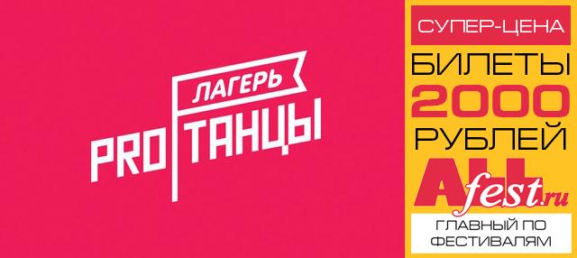 """Летний танцевальный """"Лагерь PROТАНЦЫ 2017"""""""