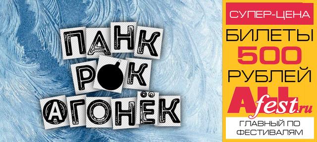 """Фестиваль """"Панк-Рок Огонек 2017"""""""